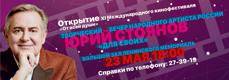 -Стоянов-Слайдер2