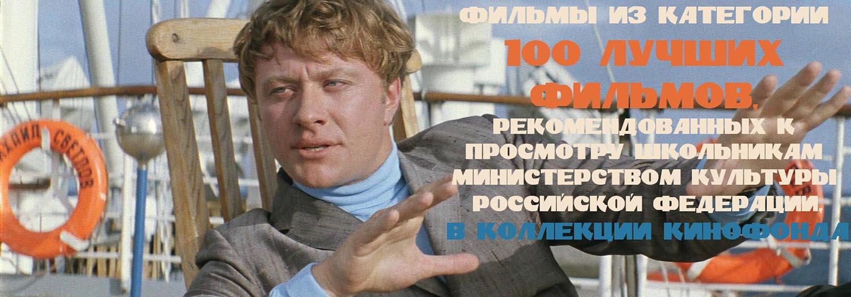 100-кино